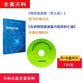 物理量测量(第5版)  第6章 设计性实验