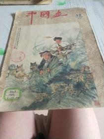 中国画(1959年第12期总第15期)