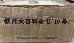教育大百科全书(全10册)【原箱包装,未开封】