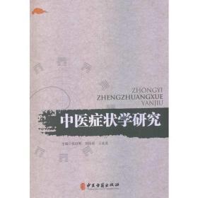 中医症状学研究