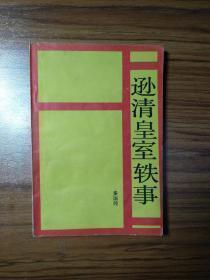 逊清皇室轶事(馆藏书)