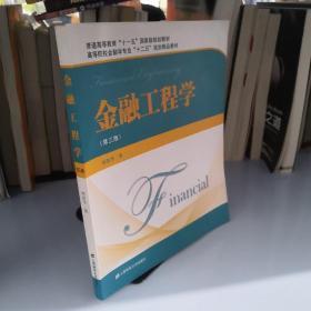 """金融工程学(第3版)/普通高等教育""""十一五""""国家级规划教材"""