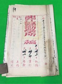 民国二年  龙江县公署训令两份  毛笔书写 有关龙江县劝学所历年捐款事宜  25.3*114cm