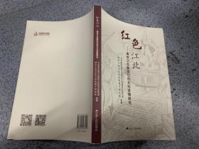 红色江北-南京江北新区红色文化发展研究 .