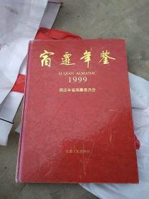 宿迁年鉴.1999