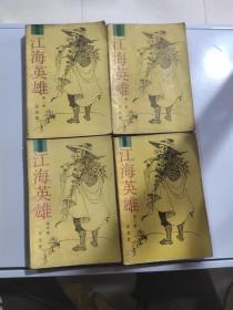 江海英雄 1-4