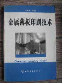 金属薄板印刷技术