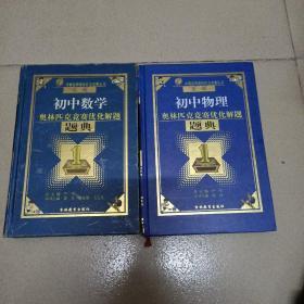 春雨教育·奥林匹克竞赛优化解题题典:初中数学+初中物理2册合售