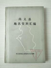 尚义县地名资料汇编