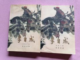 李自成(第二卷 上、中、册)77年版99年印 2册合售
