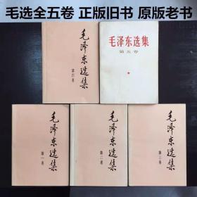 毛选全套全五卷 毛泽东选集1-4卷+第五卷 老版本旧书正版绝版原版