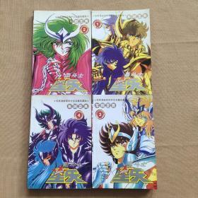 圣斗士星矢 1-4卷 全4卷