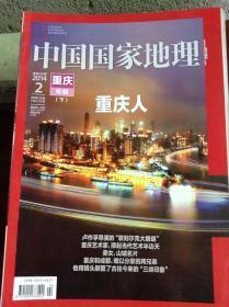 中国国家地理.下.重庆专辑.2014.2 总第640期---[ID:34430][%#222C1%#]