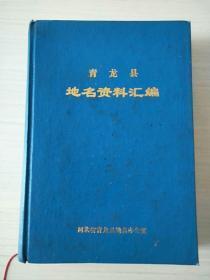 青龙县地名资料