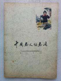 群众艺术辅导材料总 第11期《中国画人物画法》 1977年