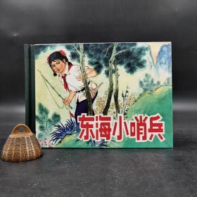 绝版| 东海小哨兵(32开精装,连环画精品鉴赏)