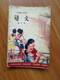 六年制小学课本   语文(第九册)