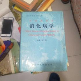 中西医临床消化病学