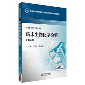 临床生物化学检验(第4版)(全国高等医药院校医学检验技术专业第四轮规划教材)
