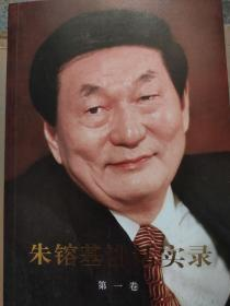 朱镕基讲话实录  (1—4卷)
