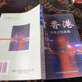 看香港:香港之行必备