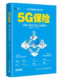 5G保险万物互联时代的云端盛宴