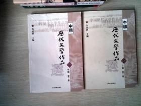 中国历代文学作品选 中下编 第2册