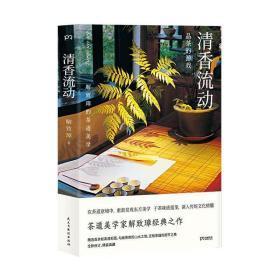清香流动:解致璋的茶道美学