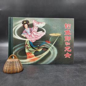 绝版| 钓鱼郎和龙女(32开精装,连环画精品鉴赏)
