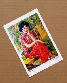 紫藤花下·美女【民国广告画.年画,月份牌明信片】满10张包邮