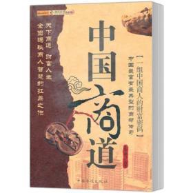 正版 中国商道 欧阳逸飞 商务沟通 书籍