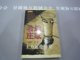 看透庄家 主力运作揭秘 李振祺著 地震出版社 详见目录