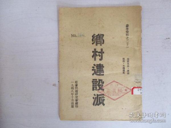 解放区红色文献《乡村建设派》社会问题研究会1948年版【稀缺本/孤本】