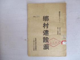 解放區紅色文獻《鄉村建設派》社會問題研究會1948年版【稀缺本/孤本】