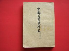 中国文学发展史中卷