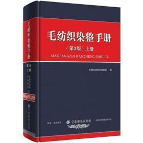 毛纺织染整手册(第3版)上册