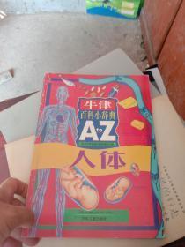 牛津百科小辞典(A to Z).人体