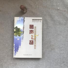 广东知名中学校园文学丛书:鹭声飞扬
