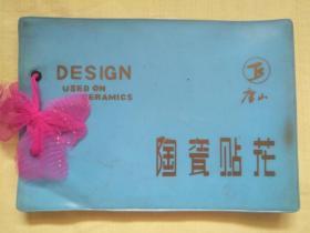 唐山陶瓷贴花纸一本