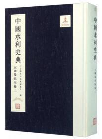 中国水利史典 太湖及东南卷三