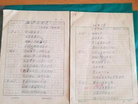 户县曲子 手稿13份