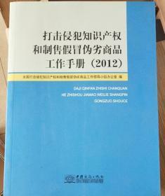 打击侵犯知识产权和制售假冒伪劣商品工作手册(2012)