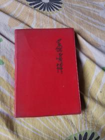 学习雷锋日记本