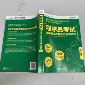 全国计算机技术与软件专业技术资格(水平)考试丛书:程序员考试全真模拟试卷及分析与解答(第2版)