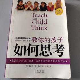 教你的孩子如何思考