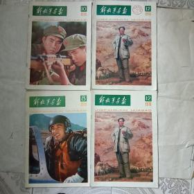 1978年解放军画报第8、10、11、12期,1980年1-3-4-5-6期,1981年1期、2期