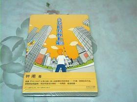 当我们混在上海:当我们混在上海/初年记、未拆封