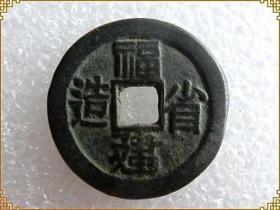 古币 铜钱 【清 福建省造 二文】鉴赏 收藏佳品