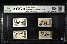 (丙4304)ACGA评级 AU 50 保真 1952年《中国人民邮政 特3 伟大的祖国-敦煌壁画(第一组)雕刻版 上海人民印刷厂》邮票一枚 认准ACGA鉴定,ACGA评级终身保真 如假全额赔付。