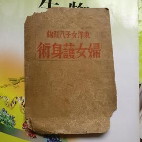 民国版:东洋女子八段锦(妇女护身术)具体品相以图片为准